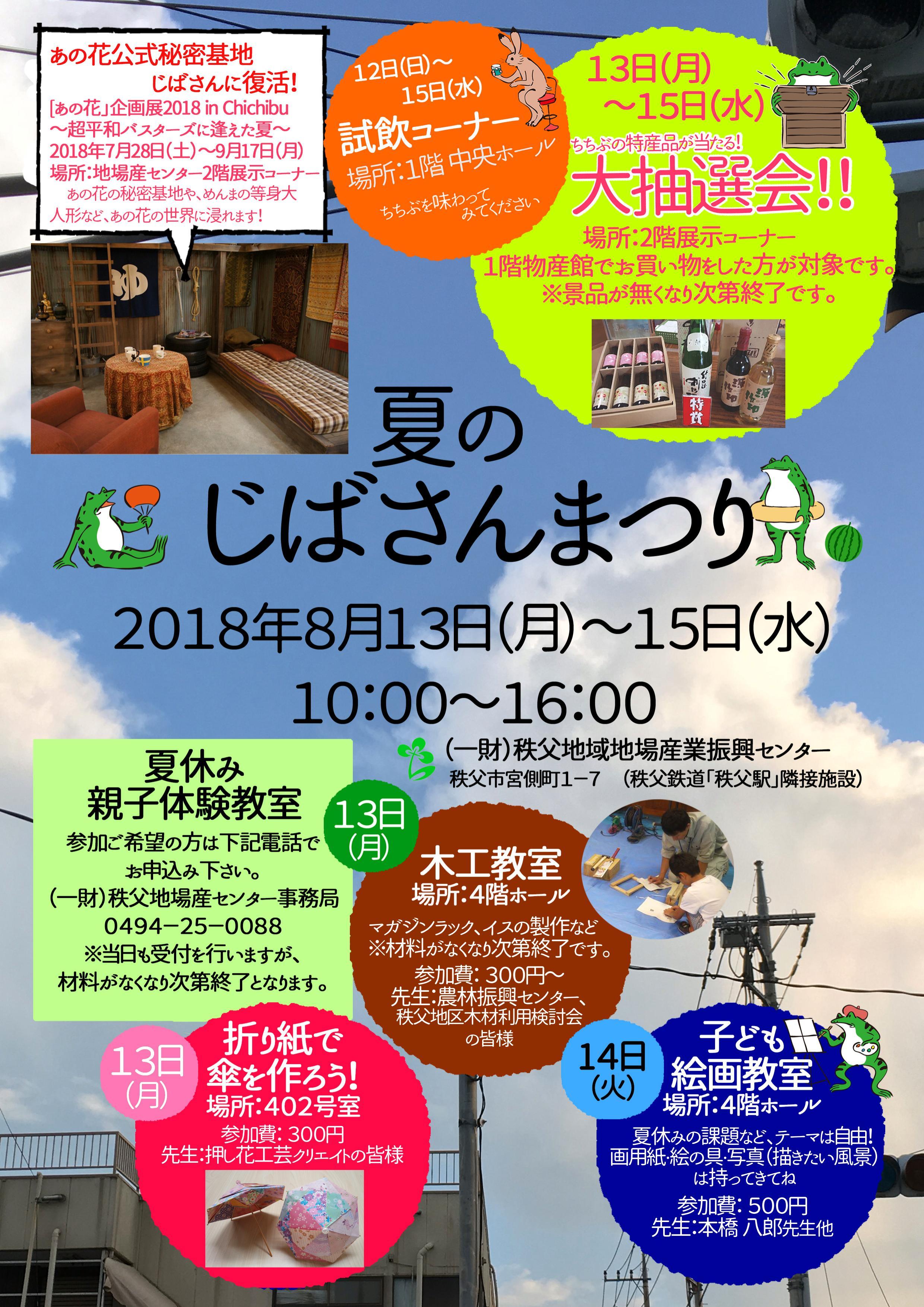夏の地場産祭り2018